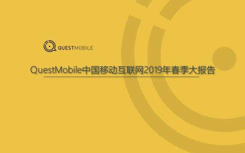 QuestMobile:2019春季中国移动互联网研究报告