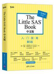The Little SAS Book 中文版