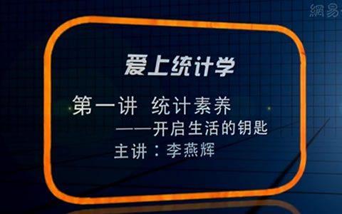 江西财经大学公开课:爱上统计学(共6讲)