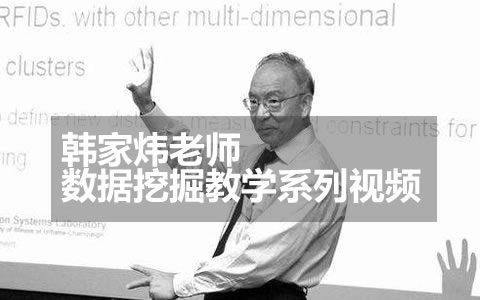 韩家炜老师:数据挖掘教学系列视频(共22集)