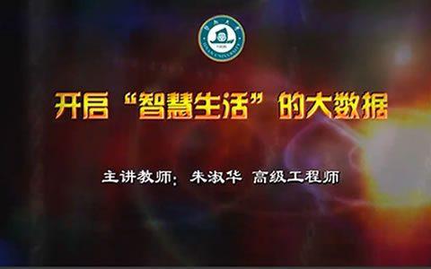 """暨南大学公开课:开启""""智慧生活""""的大数据"""