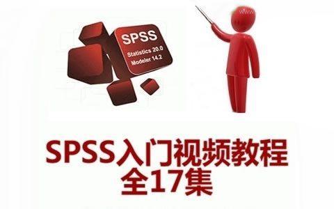 SPSS入门视频教程(全17集)