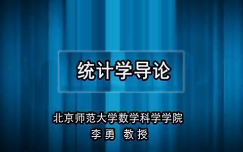 北京师范大学公开课:统计学导论(共16集)