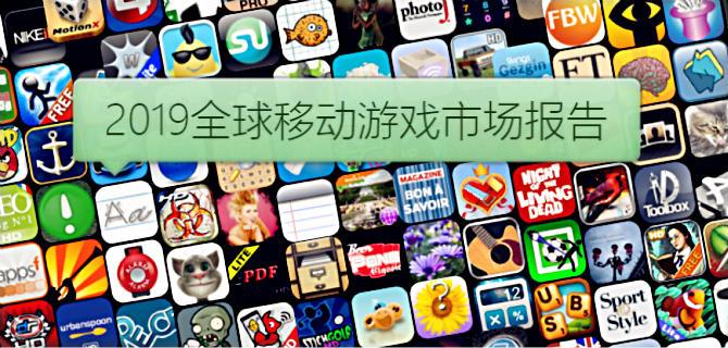 App Annie发布《2019全球移动游戏市场报告》:2019 年及未来将出现强劲增长