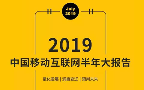 QuestMobile:中国移动互联网2019半年大报告