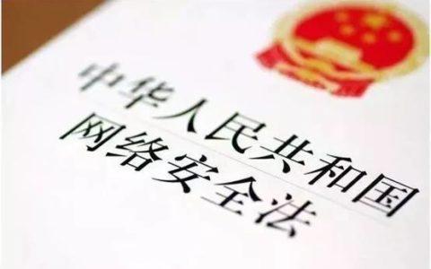 上海数据交易中心递交《网络安全法》修改建议