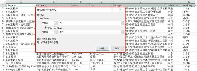 实操:如何用Excel做一次完整的数据分析
