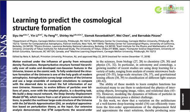 """全球首个AI宇宙模拟器发布!6亿光年宽度还""""自行""""跑出了暗物质"""