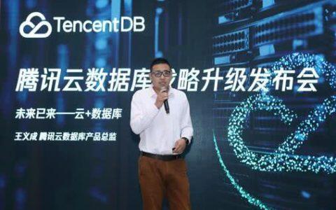 大数据日报(20190829):腾讯云数据库启动战略升级,搜狗AI录音笔炫彩版正式上市