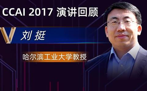 哈工大教授刘挺:自然语言处理的十个发展趋势