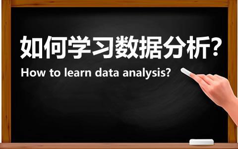 如何学习数据分析?
