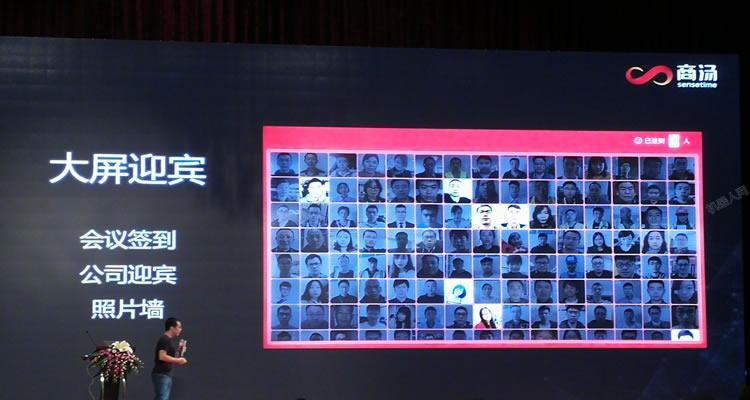 AI独角兽商汤科技发布刷脸产品
