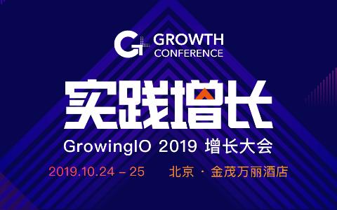 GrowingIO 2019 增长大会(北京,2019.10.24-25)