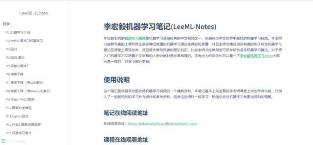 李宏毅《机器学习》完整版笔记发布