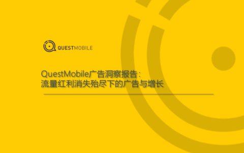 QuestMobile:2019移动互联网广告营销半年报告