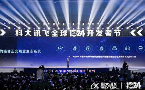 科大讯飞发布1024计划3.0:AI大学学员超31万