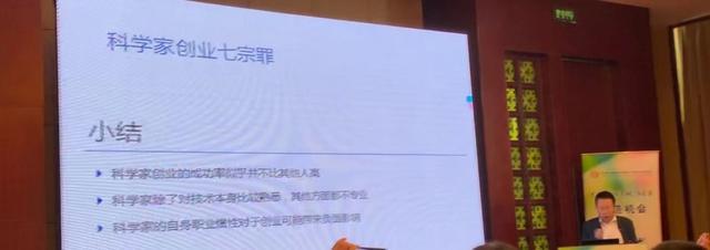 """中科院自动化研究所彭思龙:科学家创业的""""七宗罪"""""""