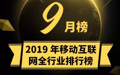 2019年9月移动互联网全行业排行榜