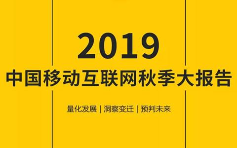 QuestMobile:2019中国移动互联网秋季大报告