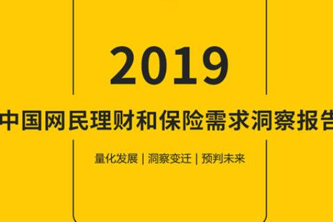 QuestMobile:2019年中国网民理财保险需求洞察报告