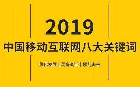 QuestMobile:2019中国移动互联网八大战法