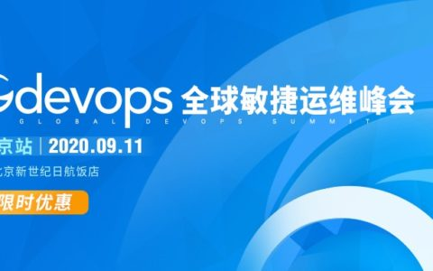 技术掌舵人齐聚Gdevops峰会,解读数据库、智慧运维、Fintech转型精要