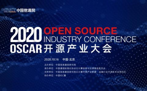 如何让开源治理有方——OSCAR开源治理解决方案论坛等你来