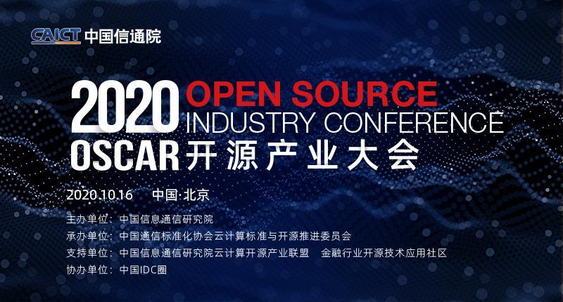 2020开源产业800x430