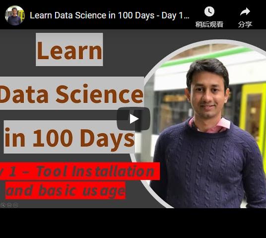 100天学习计划 | 一份详实的数据科学指南