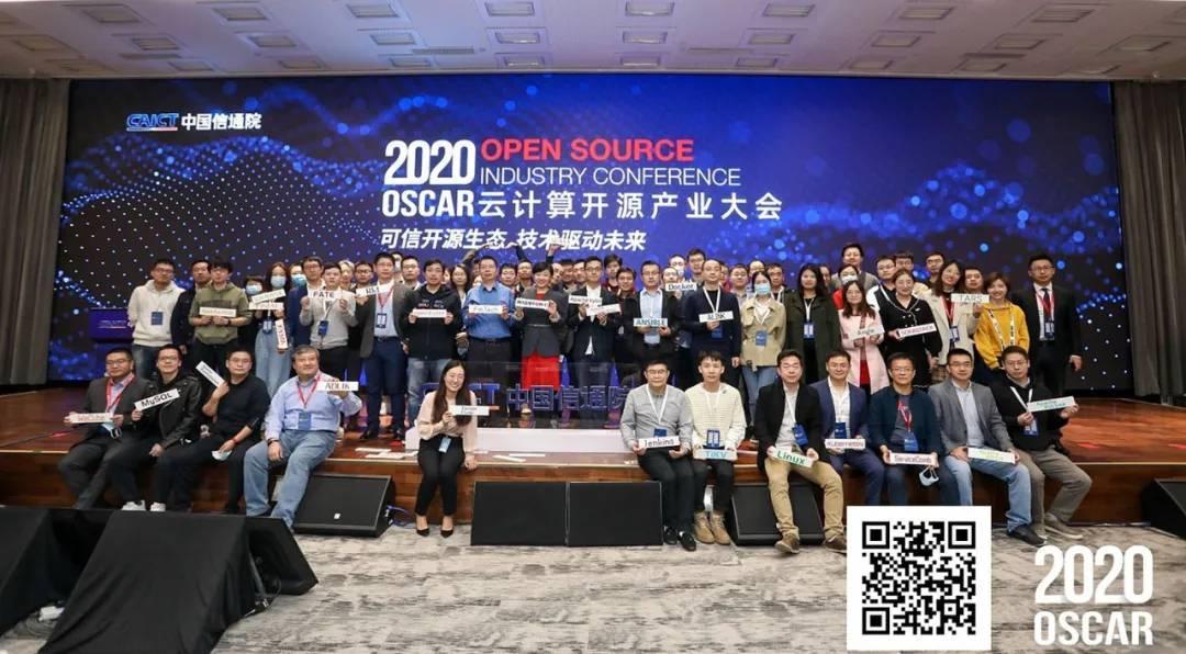 2020 OSCAR云计算开源产业大会