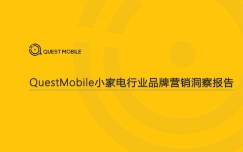 QuestMobile:2020小家电行业品牌营销洞察报告