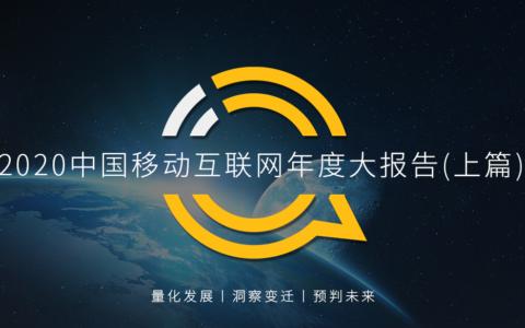 QuestMobile:2020中国移动互联网年度大报告(上)