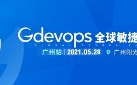 2021Gdevops全球敏捷运维峰会即将在广州盛大开启