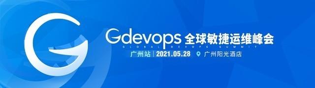 "021Gdevops全球敏捷运维峰会即将在广州盛大开启"""