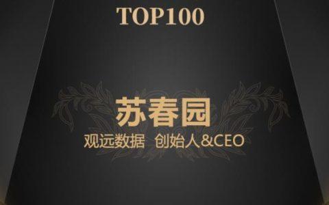 观远数据苏春园入选「中国产业创新百人榜」