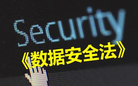 《中华人民共和国数据安全法》于2021年6月10日通过,自2021年9月1日起施行