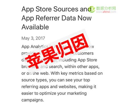 苹果新动向:全面监控用户来源!渠道哭惨CP乐坏