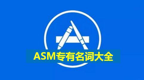新手必备:史上最全的苹果竞价广告ASM专有名词汇总