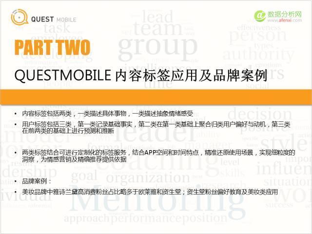 QuestMobile:追剧、追星、追热点,到底哪些小伙伴在跟你一起疯?-数据分析网