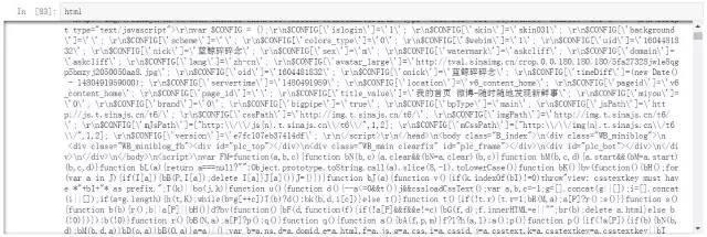 使用python抓取新浪微博数据
