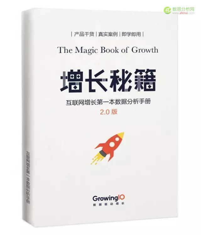 从入门到精通: Growth Hacker (增长黑客)必读的10本书籍