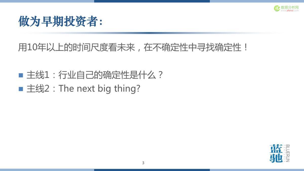 蓝驰创投朱天宇:没有云计算何谈大数据,没有大数据何谈AI?