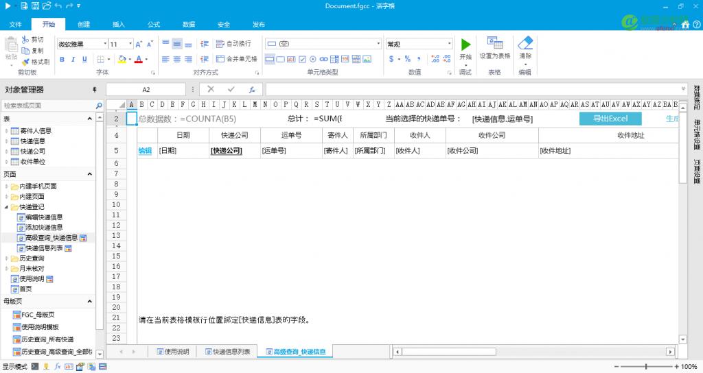 活字格V3.0版本强势发布,企业Web应用案例大赛火热进行中-数据分析网